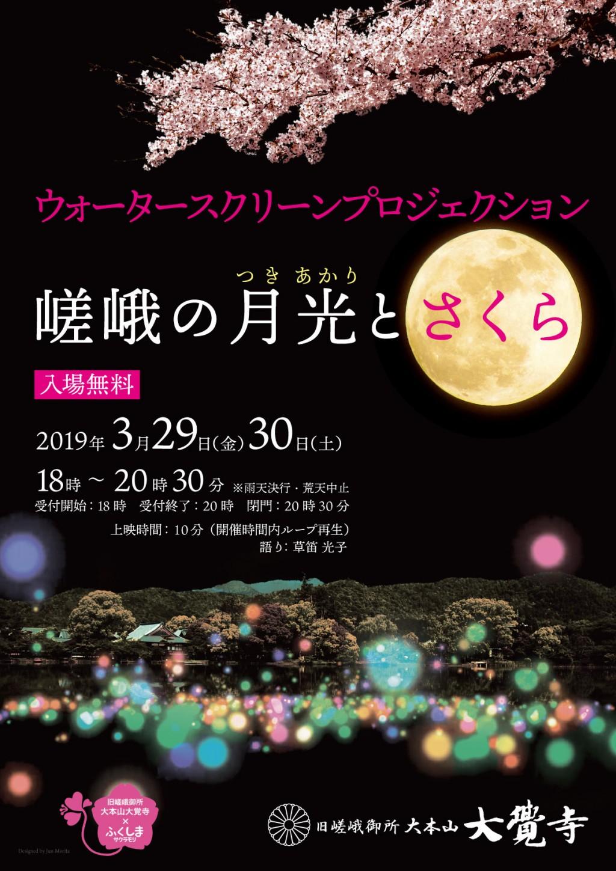 大覚寺 プロジェクションマッピング 3/29-3/30